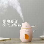 空氣加濕器家用靜音臥室usb小型迷你辦公室噴霧臉部補水桌面車載  魔法鞋櫃