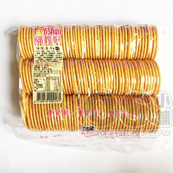 福義軒 檸檬薄片 500g 奶蛋素 (OS小舖)