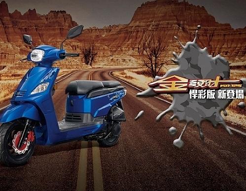 SYM三陽機車 金發財 125 七期碟煞 2021新車