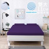 House Door 抗菌防螨11cm藍晶靈涼感記憶床墊保潔組-雙大魔幻紫