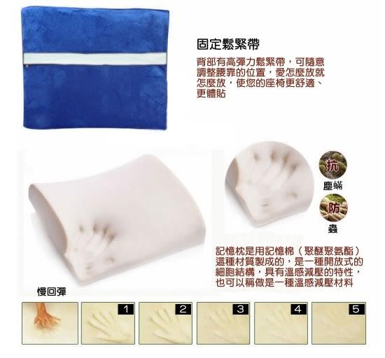 記憶腰墊/腰枕-高密度慢回彈太空記憶棉材質,讓您久坐也不累~