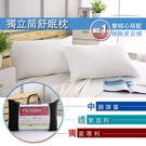 獨立筒舒眠枕2入 五星級飯店指定 日本進口7D棉+中鋼彈簧 台灣製