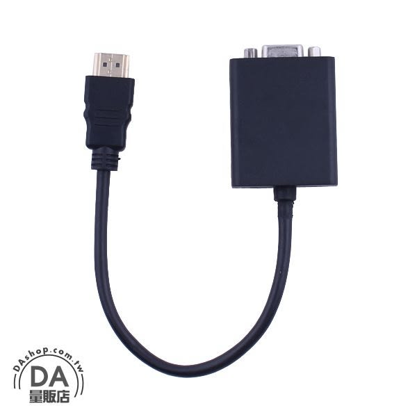 HDMI 轉 VGA 轉換線 轉接頭 轉換器 HDMI to VGA 黑色(79-2199)