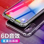 三星 Galaxy A7 A9 2018 手機殼 轉音 6D音效 氣囊防摔 全包 軟殼 透明殼 保護套 TPU 保護殼