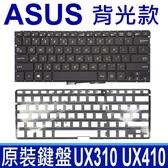 ASUS 華碩 UX310 UX410 全新 背光款 繁體中文 鍵盤 UX310U UX310UA UX310UQ UX410U UX410UQ