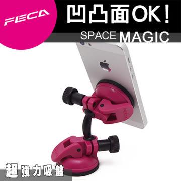 FECA 非卡 無痕強力吸盤  360度旋轉萬用支架(桃紅)
