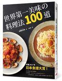 世界第一美味的料理法100道:榮獲2017年「日本食譜大賞」!超省錢,超簡單,最少3個..