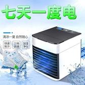 空調扇家用迷你冷風機智慧省電製冷保濕風扇臥室辦公宿舍製冷神器 快速出貨