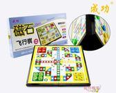 大號飛行棋磁性可折疊游戲棋便攜式幼兒園益智玩具親子兒童節禮物【購物節限時優惠】