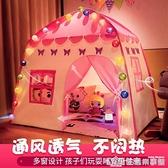 兒童帳篷游戲屋室內家用公主女孩睡覺屋小孩寶寶小房子夢幻小城堡 NMS生活樂事館