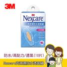 【3M】Nexcare 克淋濕防水透氣繃 10入/盒 小切割傷口/OK繃/彈性透氣/保護傷口