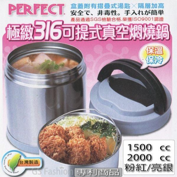 【台灣珍昕】台灣製 極緻316 不銹鋼可提式雙層真空保溫提鍋/台灣製造~(尺寸 2L)