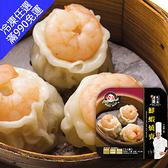 【金品】鮮蝦燒賣(30g/顆,5顆/盒)