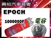【EPOCH】圓形電容EP(1000000F)