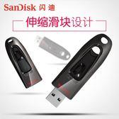 SanDisk閃迪隨身碟128g CZ48高速USB3.0商務加密創意高速優盤128g