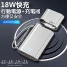 【充電寶+氮化鎵插頭】快充充電寶18W自帶線帶插頭蘋果手機氮化鎵充電器便攜大容量pd華為