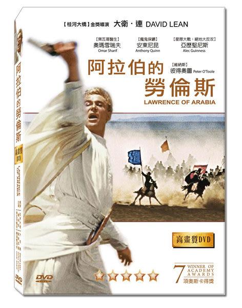 新動國際 【阿拉伯的勞倫斯】LAWRENCE OF ARABIA– 高畫質DVD