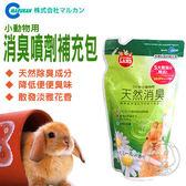 【培菓幸福寵物專營店】日本品牌MARUKAN》MR-975小動物用天然消臭噴劑補充包500ml