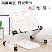 閱讀架 多功能讀書架閱讀架成人看書便攜夾書器頸椎可折疊小學生書夾書靠 京都3C