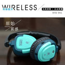 ALTEAM 我聽 RFB-941 NFC 藍牙耳機 Bongiovi DPS音效 RFB-941B 輕型折疊 頭戴耳罩式 藍芽耳機