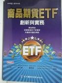 【書寶二手書T1/財經企管_BYR】商品期貨ETF 創新與實務_元大寶來投信團隊