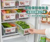 廚房冰箱冷凍藏放雞蛋的收納盒保鮮盒儲物盒凍餃子盒整理盒抽屜式  IGO