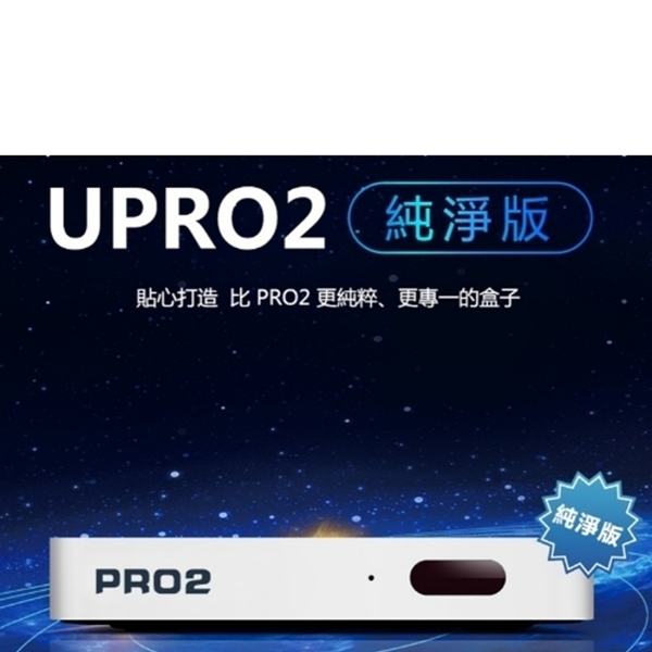 現貨馬上出★安博盒子UPRO2台灣版智慧電視盒X950公司貨純淨版