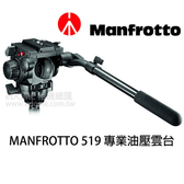 MANFROTTO 曼富圖 519 專業油壓雲台 (24期0利率 免運 正成貿易公司貨)