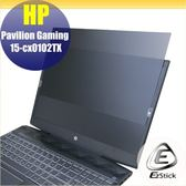 【Ezstick】HP Gaming 15-cx0095TX 筆記型電腦防窺保護片 ( 防窺片 )