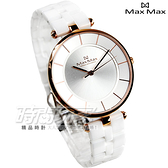 Max Max 自信簡約美學陶瓷腕錶 女錶 白 MAS5132-2