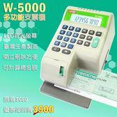 ♥世尚VERTEX W5000微電腦LED視窗中文支票機(國字//數字)加贈~車用點菸器一分三轉接器♥-台中市