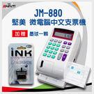 【贈墨球一顆】堅美 JM-880 微電腦中文國字支票機 *另有W-3000/W-6000/EC-55