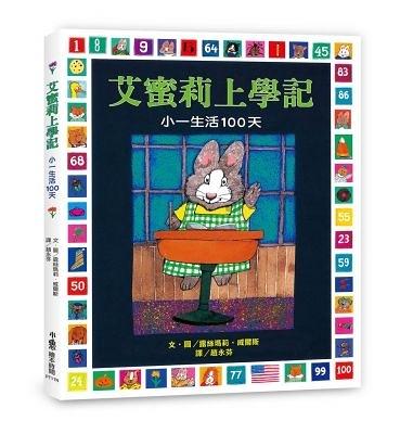 艾蜜莉上學記:小一生活100天 APT017N 小魯圖書 (購潮8)