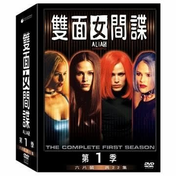 歐美影集 雙面女間諜 第一季 DVD (購潮8)