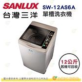 含拆箱定位+舊機回收 台灣三洋 SANLUX SW-12AS6A 單槽 洗衣機 12kg 公司貨 4D鑽石內槽 ECO節能感應