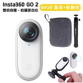 Insta360 GO2 64GB + 保貼套裝收納包組 迷你 拇指運動相機 防水 超廣角 GO II 新版 64g 公司貨