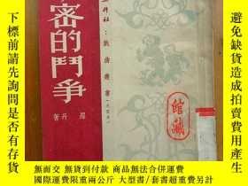 二手書博民逛書店罕見《祕密的鬥爭》Y14328 羅丹 文化工作社 出版1951