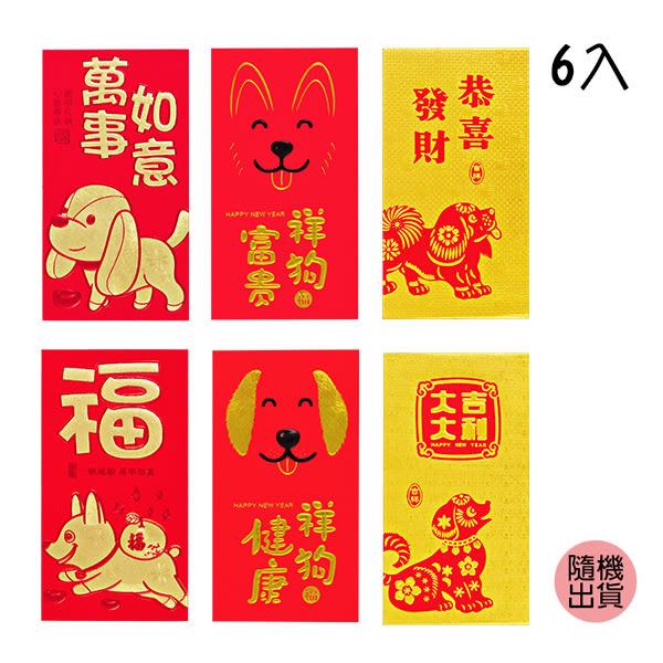 節慶王【Z281576】6入金旺大吉大利紅包袋(隨機出貨),春節/過年/金元寶/紅包袋/糖果盒/狗年