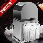 刨冰機 酒吧靈魂 錫合金手動碎冰機 手搖冰塊刨冰機家用小型商用奶茶店機 風馳