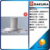 SAKURA櫻花 DR-7785SXXL 歐化除油煙機 - 渦輪變頻系列