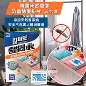韓國天然香茅防蟲除臭掛片 1盒入