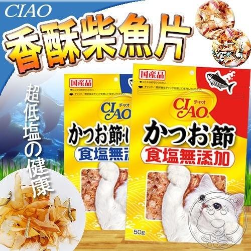 【培菓幸福寵物專營店】CIAO》柴魚片(鰹魚)50g 鰹魚片
