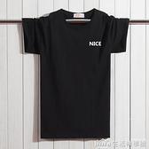 夏季純棉短袖T恤男圓領加肥加大碼寬鬆半袖超大號6XL肥佬男裝 樂事館新品