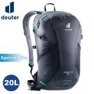 【Deuter 德國 SPEED LITE 20L 超輕量旅遊背包《黑》】3410221/輕量登山包/自行車背包/攻頂包