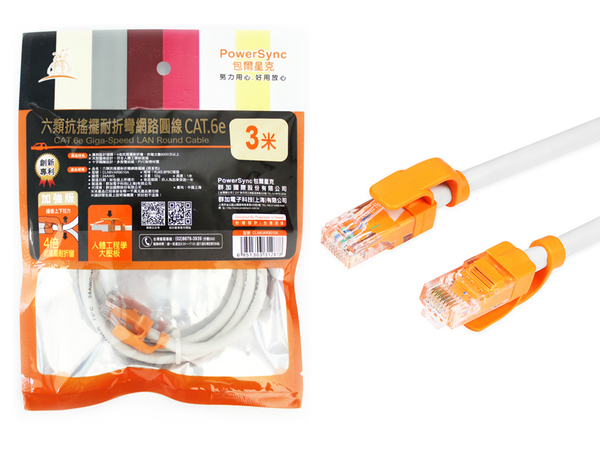 群加 Powersync CAT.6e 1000Mbps 耐搖擺抗彎折 高速網路線 RJ45 LAN Cable【圓線】淺灰色 / 3M (CLN6VAR9030A)