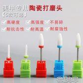 美甲打磨頭陶瓷電動指甲打磨器鉆頭專用卸甲去死皮甲面  花樣年華