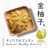 菓然幸福-黃金柚皮干(女性最愛) 【三包優惠】