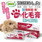【培菓平價寵物網】發育寶-S》MG3小動物用化毛膏-50g