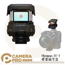 ◎相機專家◎ Olympus EE-1 外置瞄準器 瞄準對焦器 紅外線 快速瞄準 打鳥 EE1 通用型熱靴適用 公司貨