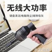 電腦鍵盤多功能USB無線吸塵器鏡頭筆記本電動除灰槍清潔器充電小型迷你桌面 小艾新品